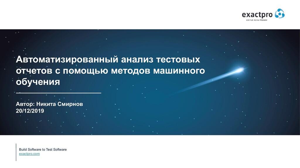 Build Software to Test Software exactpro.com Ав...