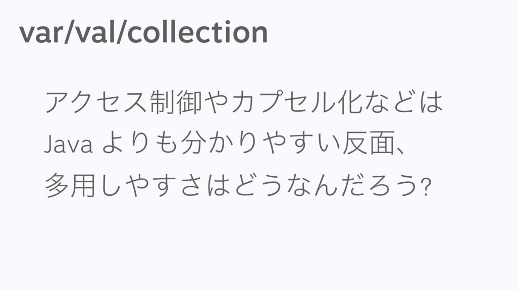 var/val/collection ΞΫηε੍ޚΧϓηϧԽͳͲ Java ΑΓ͔Γ...