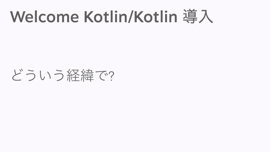 Ͳ͏͍͏ܦҢͰ? Welcome Kotlin/Kotlin ಋೖ