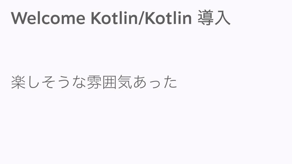ָͦ͠͏ͳงғؾ͋ͬͨ Welcome Kotlin/Kotlin ಋೖ