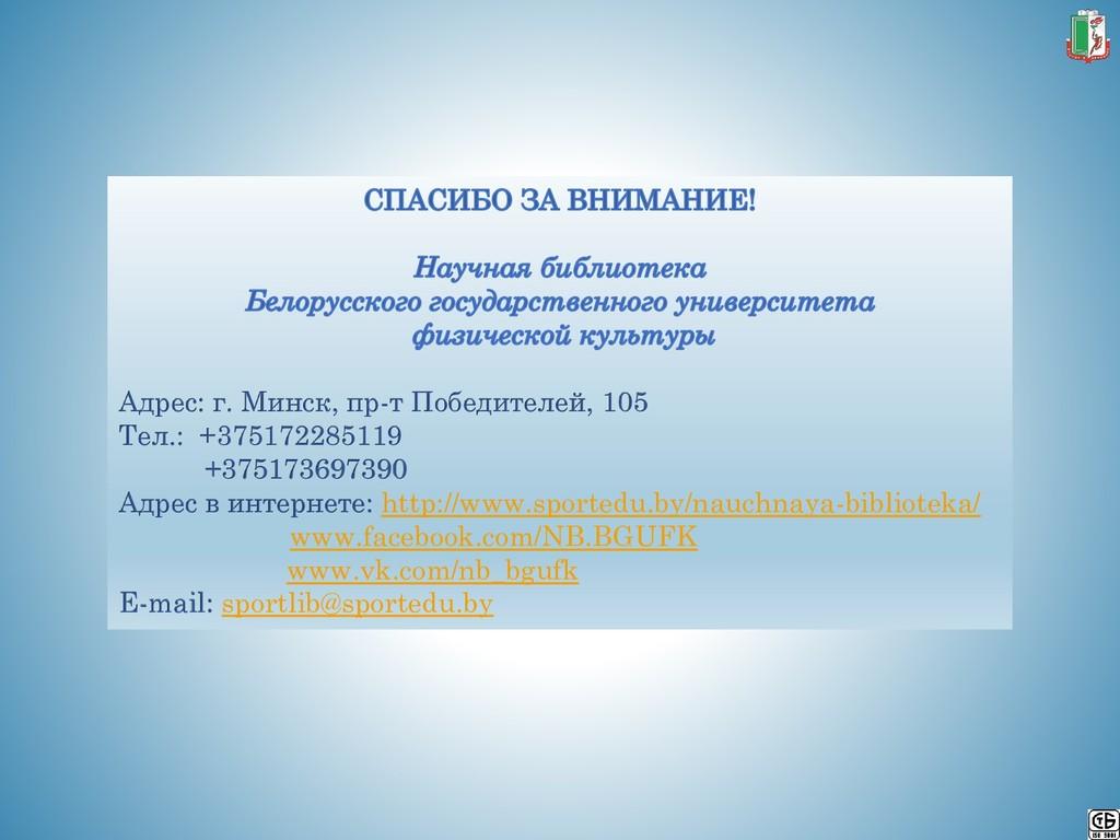 Адрес: г. Минск, пр-т Победителей, 105 Тел.: +3...
