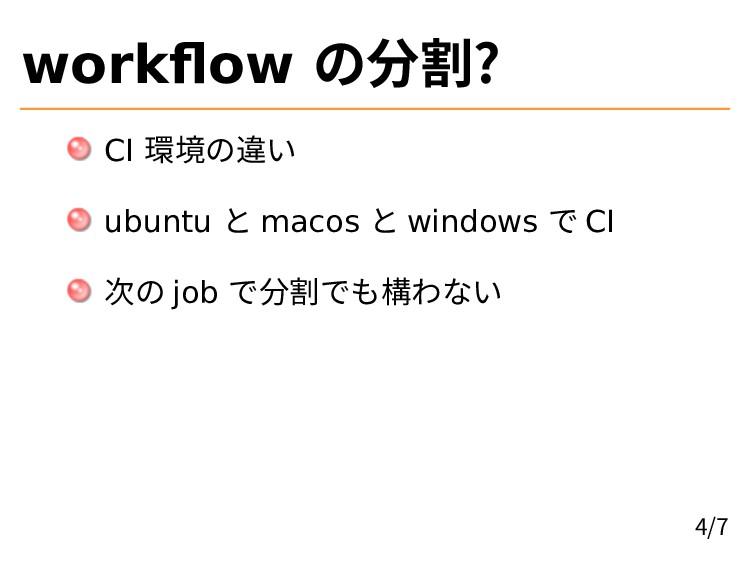 workflow の分割? CI 環境の違い ubuntu と macos と windows...