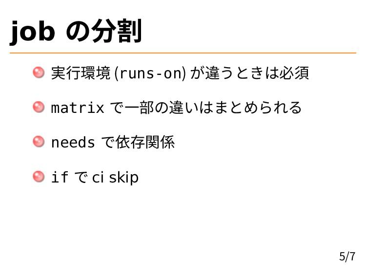 job の分割 実行環境 (runs-on) が違うときは必須 matrix で一部の違いはま...