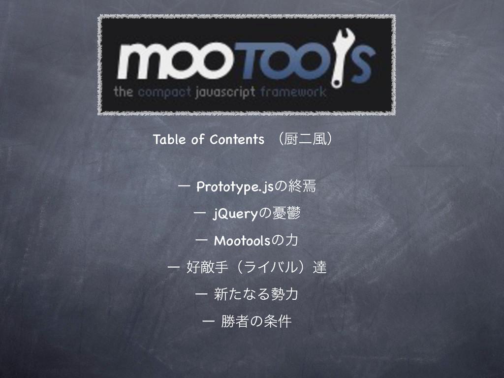 Table of Contents ʢਥೋ෩ʣ  ʔ Prototype.jsͷऴᖼ ʔ...