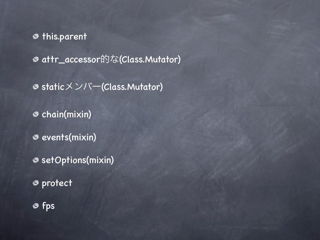 this.parent attr_accessorతͳ(Class.Mutator) st...
