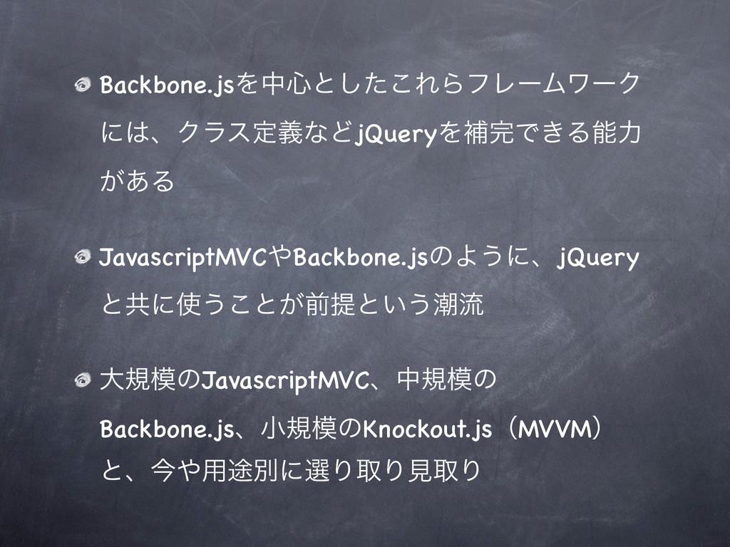 Backbone.jsΛத৺ͱͨ͜͠ΕΒϑϨʔϜϫʔΫ ʹɺΫϥεఆٛͳͲjQueryΛิ...