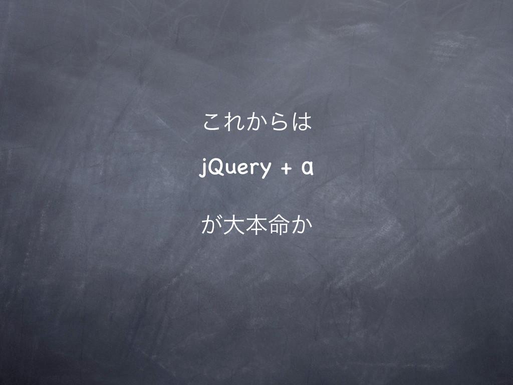 ͜Ε͔Β jQuery + α  ͕େຊ໋͔
