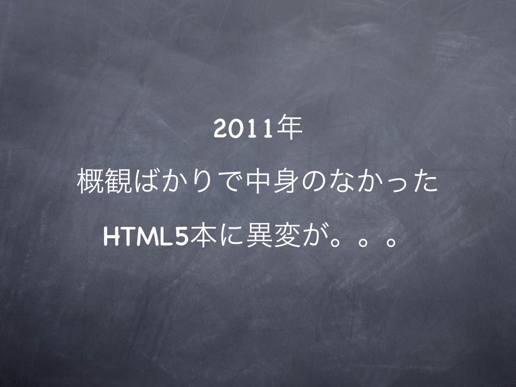 2011 ֓؍͔ΓͰதͷͳ͔ͬͨ HTML5ຊʹҟม͕ɻɻɻ