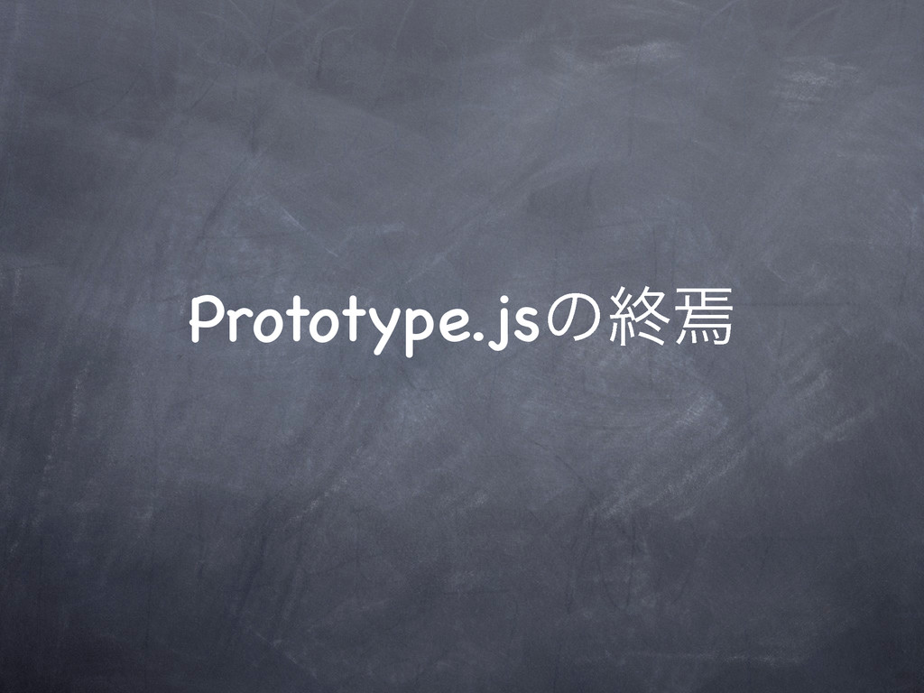 Prototype.jsͷऴᖼ