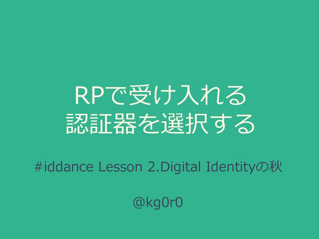 RPで受け⼊れる 認証器を選択する #iddance Lesson 2.Digital Ide...