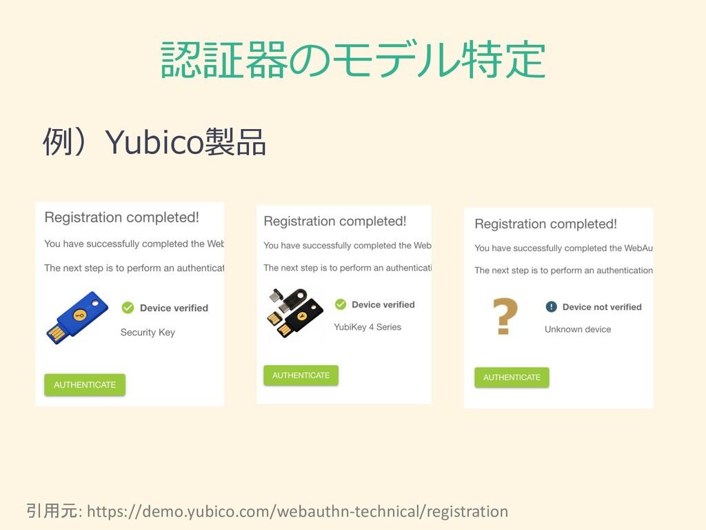 認証器のモデル特定 例)Yubico製品 引用元: https://demo.yubico.c...
