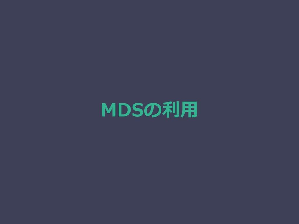 MDSの利⽤