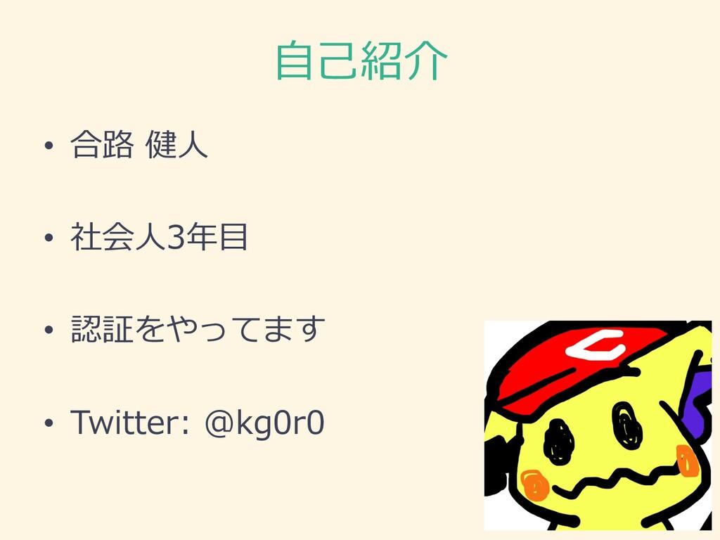 ⾃⼰紹介 • 合路 健⼈ • 社会⼈3年⽬ • 認証をやってます • Twitter: @kg...