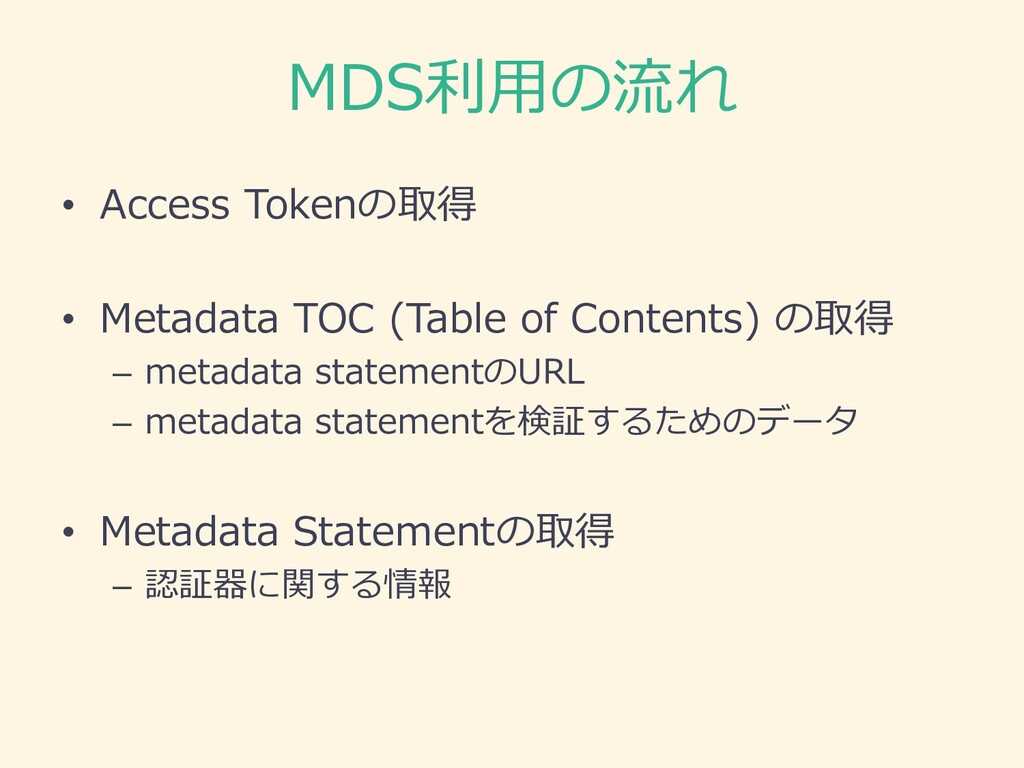 MDS利⽤の流れ • Access Tokenの取得 • Metadata TOC (Tabl...