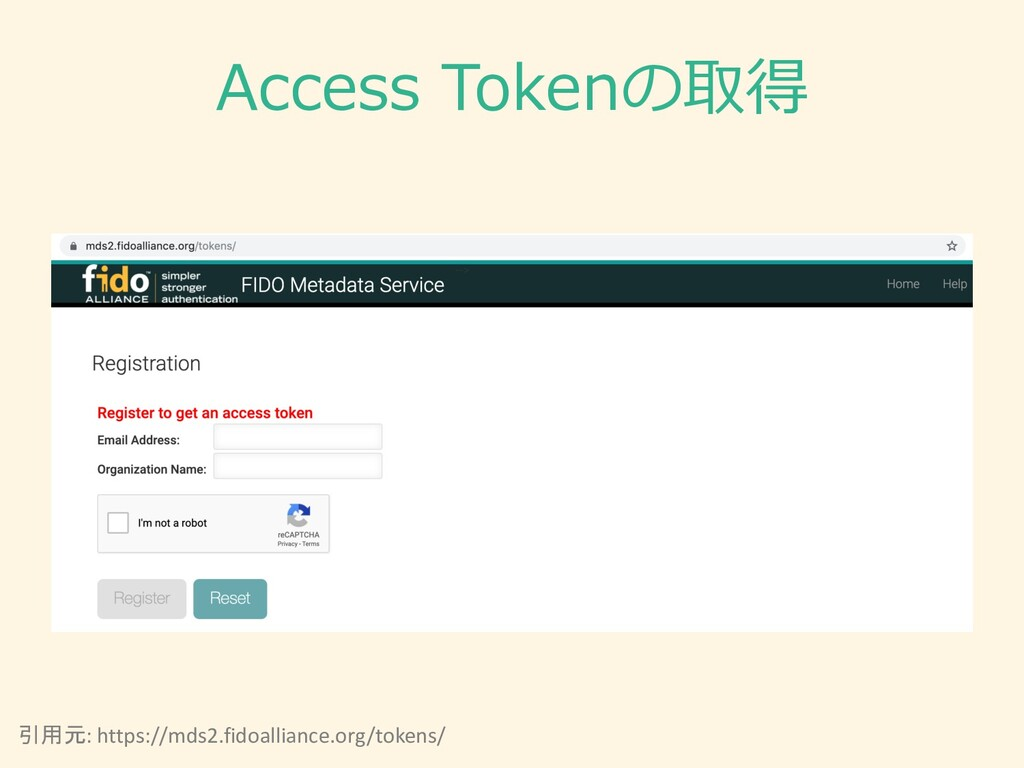 Access Tokenの取得 引用元: https://mds2.fidoalliance....