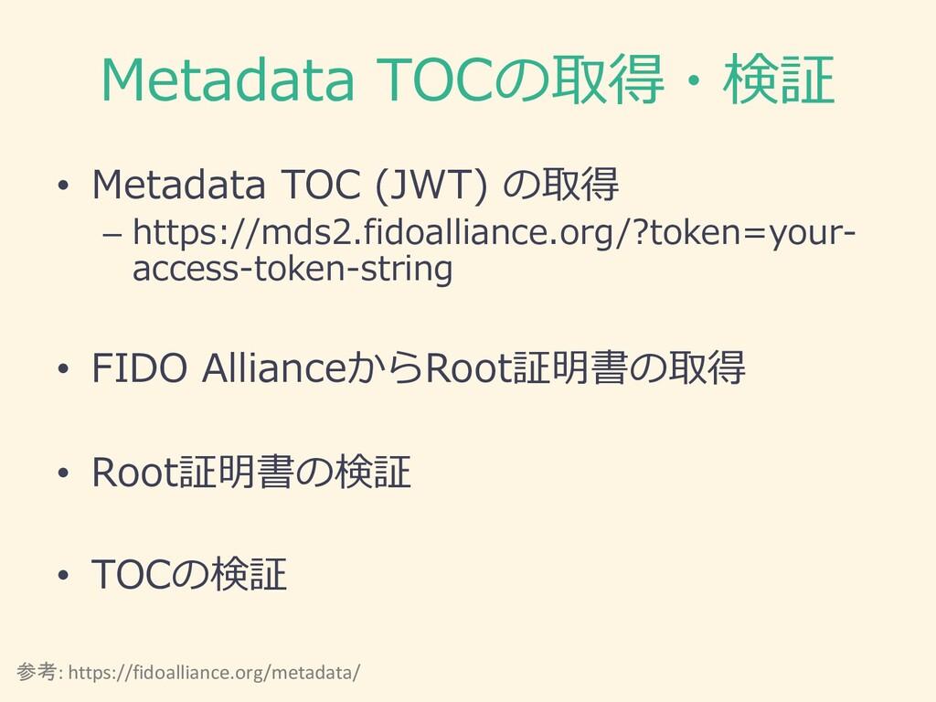 Metadata TOCの取得・検証 • Metadata TOC (JWT) の取得 – h...