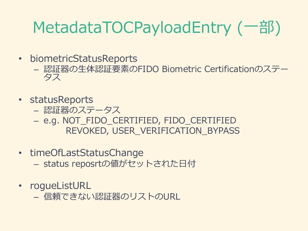 MetadataTOCPayloadEntry (⼀部) • biometricStatusR...