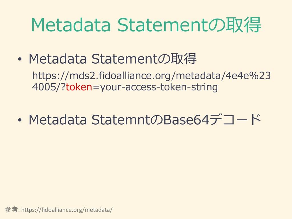 Metadata Statementの取得 • Metadata Statementの取得 h...