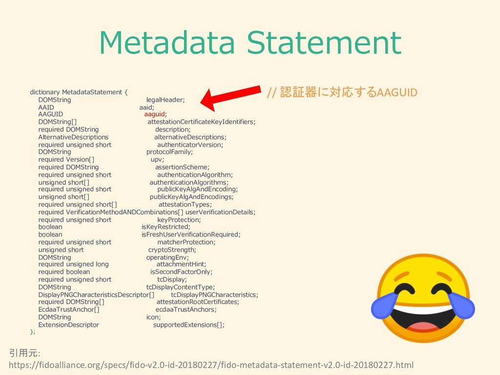 Metadata Statement dictionary MetadataStatement...