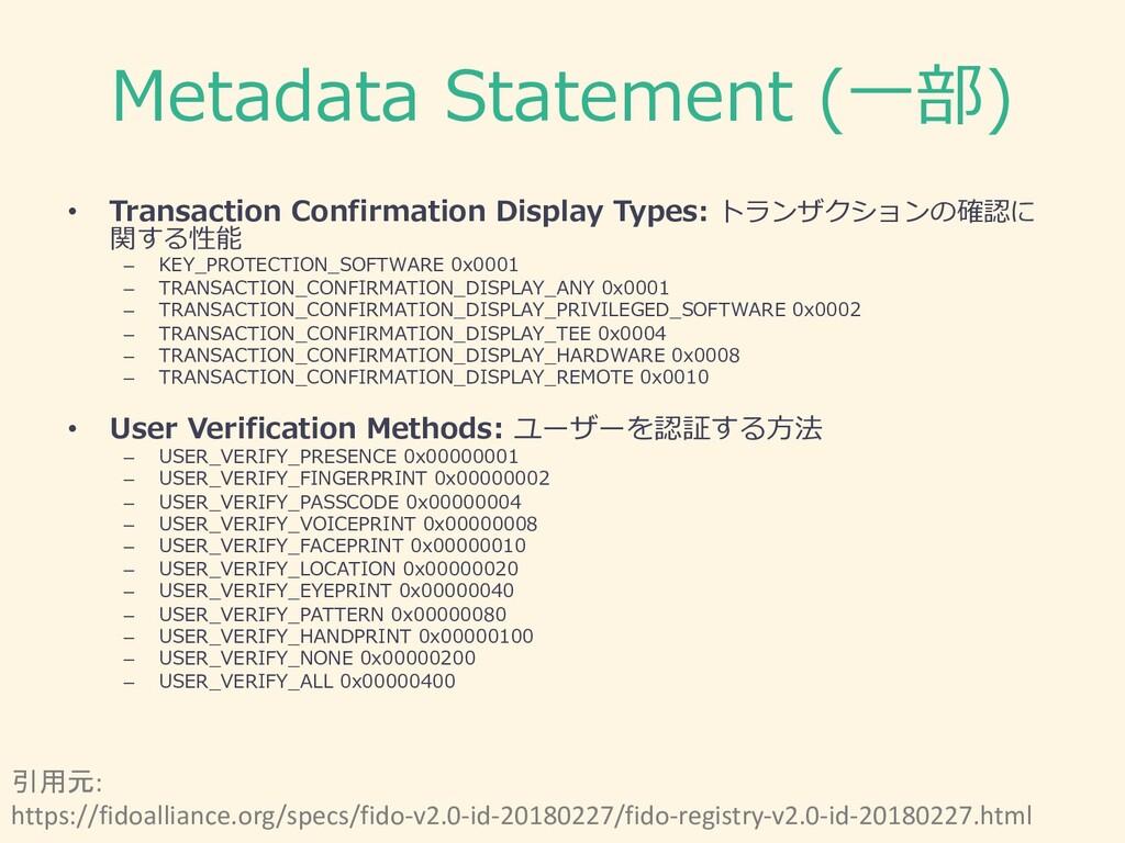 Metadata Statement (⼀部) • Transaction Confirmat...