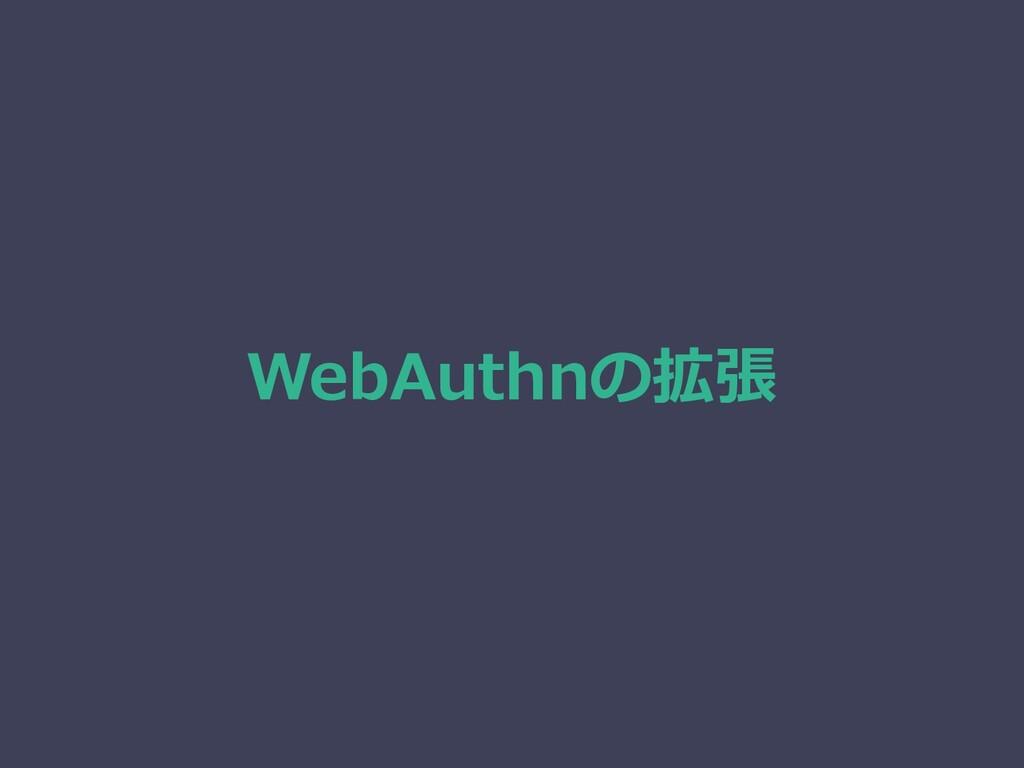 WebAuthnの拡張