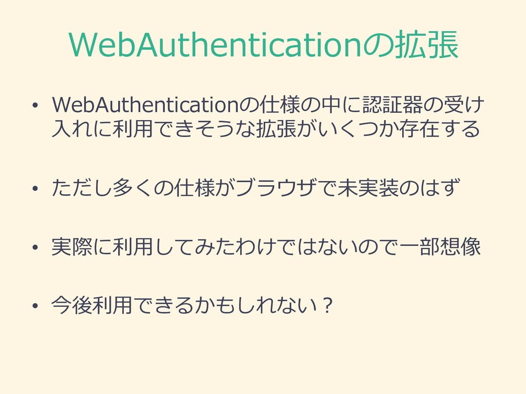 WebAuthenticationの拡張 • WebAuthenticationの仕様の中に認...