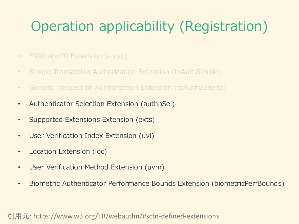 Operation applicability (Registration) • FIDO A...
