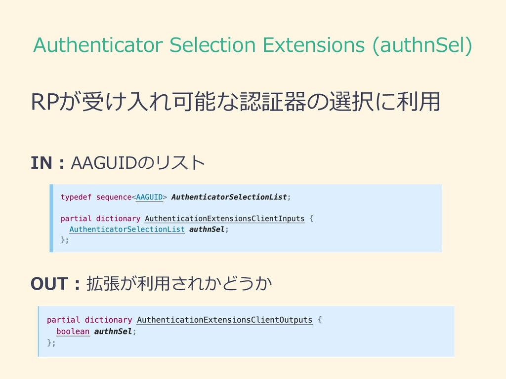 Authenticator Selection Extensions (authnSel) R...