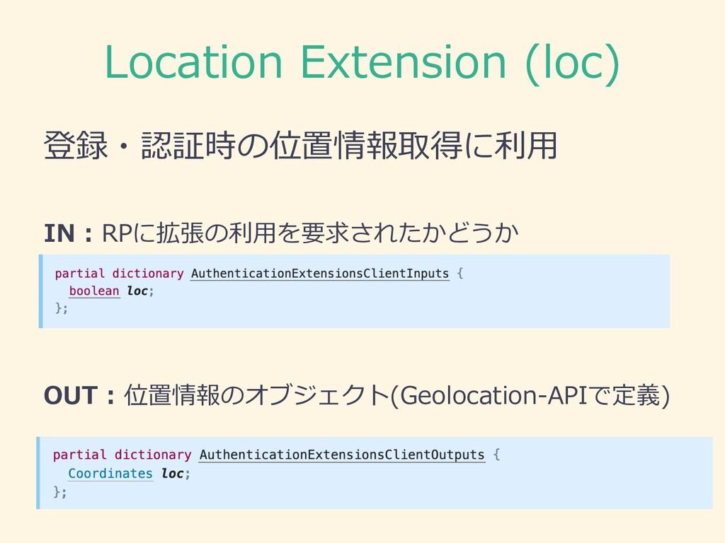 Location Extension (loc) 登録・認証時の位置情報取得に利⽤ IN : ...