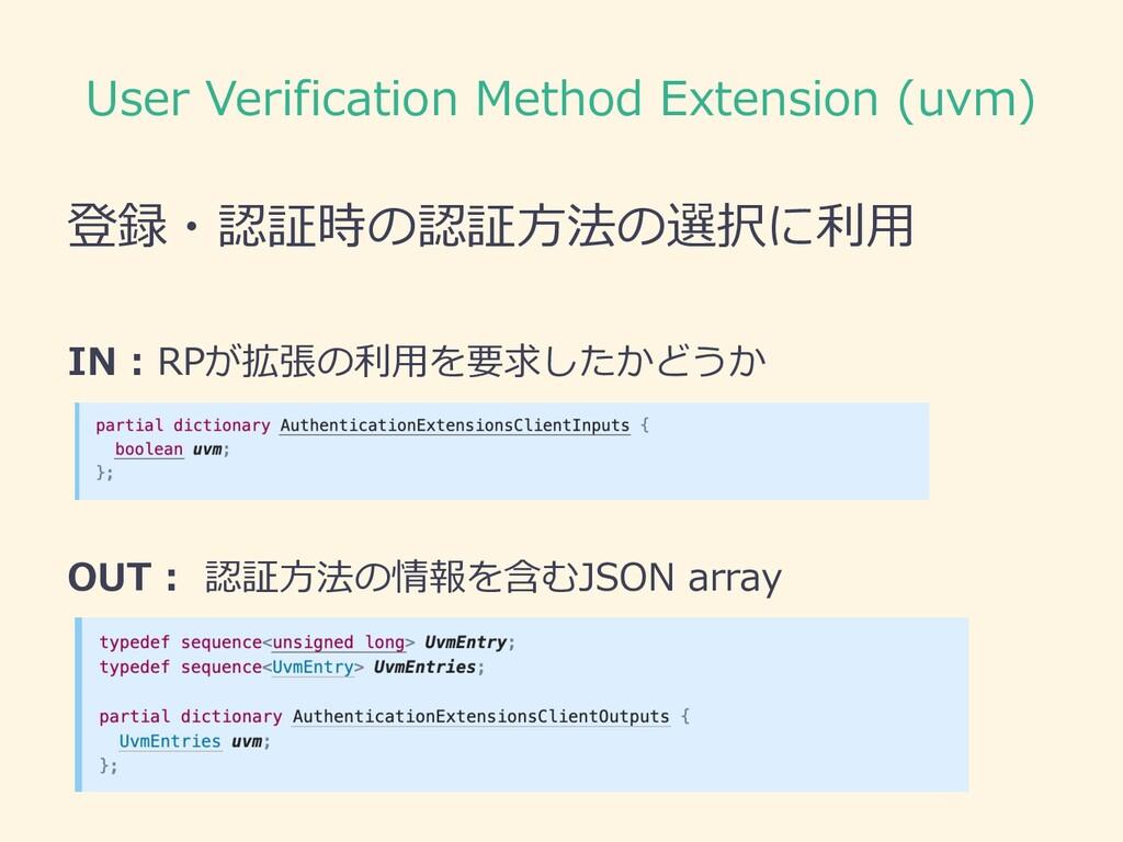 User Verification Method Extension (uvm) 登録・認証時...
