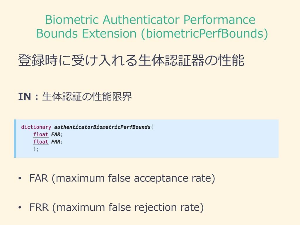 Biometric Authenticator Performance Bounds Exte...