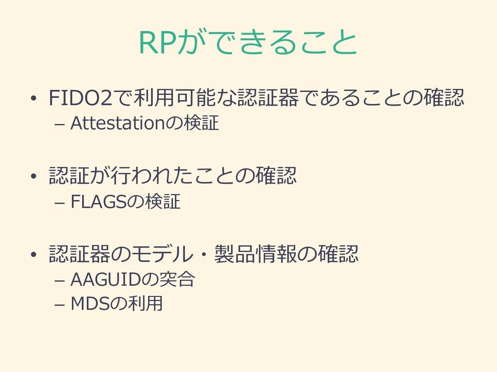 RPができること • FIDO2で利⽤可能な認証器であることの確認 – Attestation...