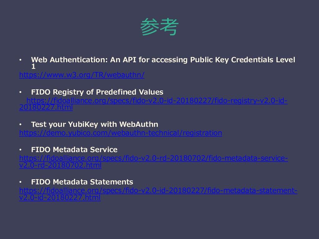 参考 • Web Authentication: An API for accessing P...