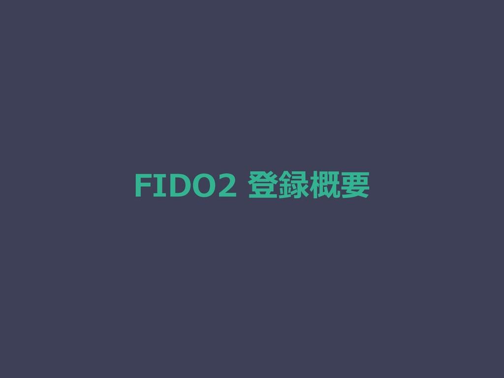 FIDO2 登録概要