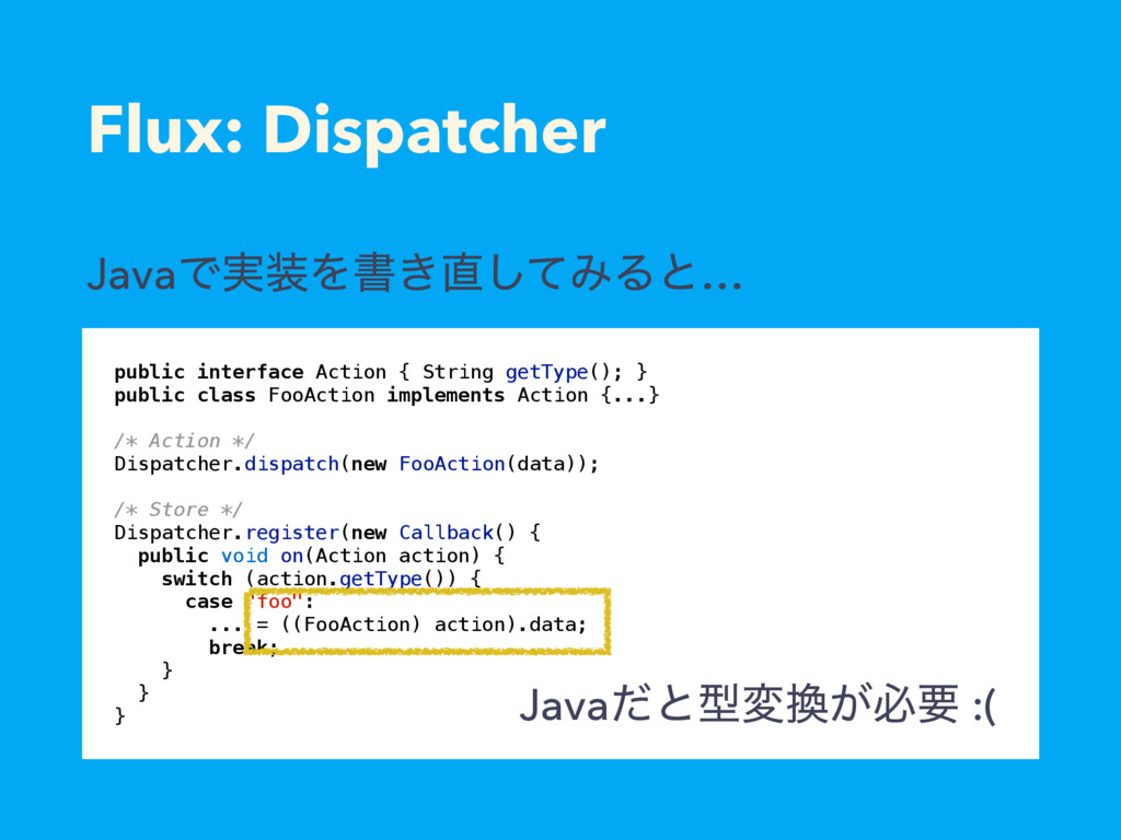 Flux: Dispatcher JavaͰ࣮Λॻ͖ͯ͠ΈΔͱ… public inter...