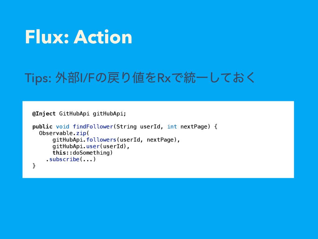 Flux: Action Tips: ֎෦I/FͷΓΛRxͰ౷Ұ͓ͯ͘͠ @Inject ...