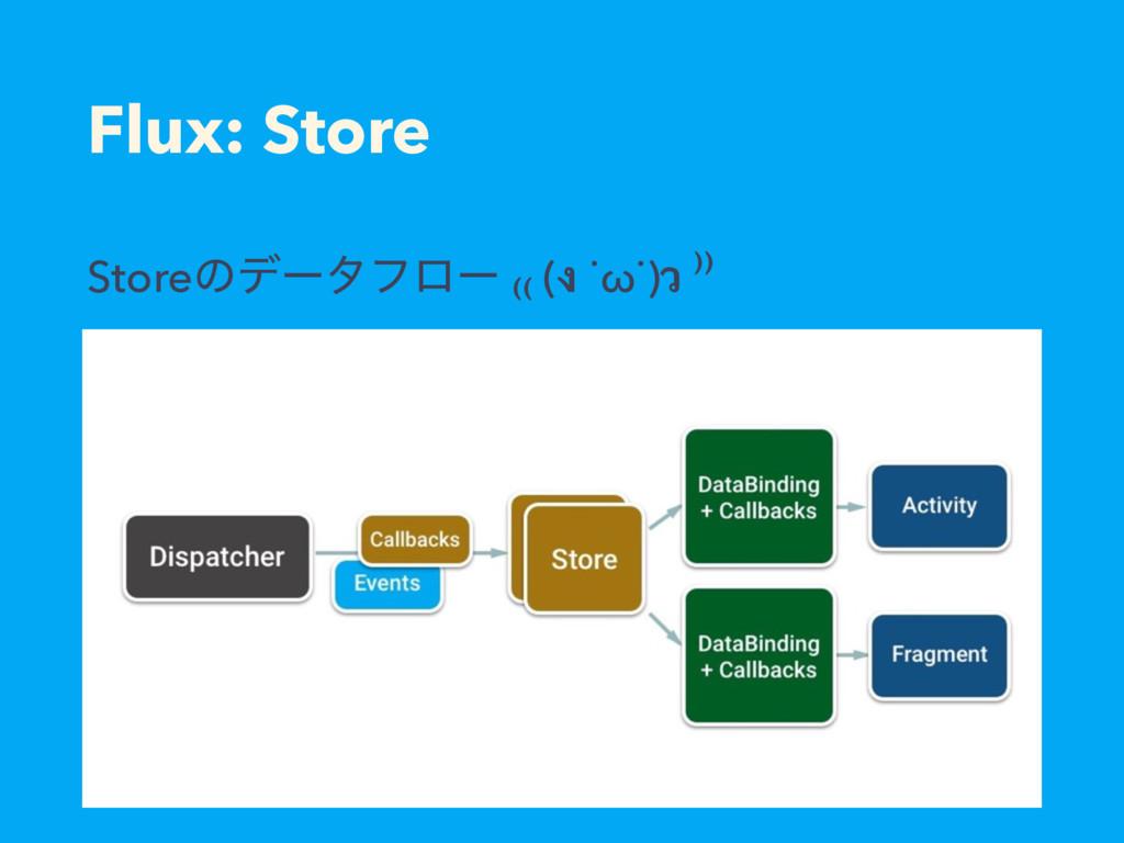 Flux: Store Storeͷσʔλϑϩʔ ₍₍ (ง ˙ω˙)ว ⁾⁾