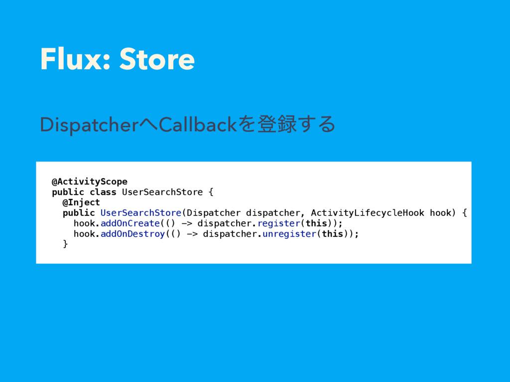 Flux: Store @ActivityScope public class UserSea...