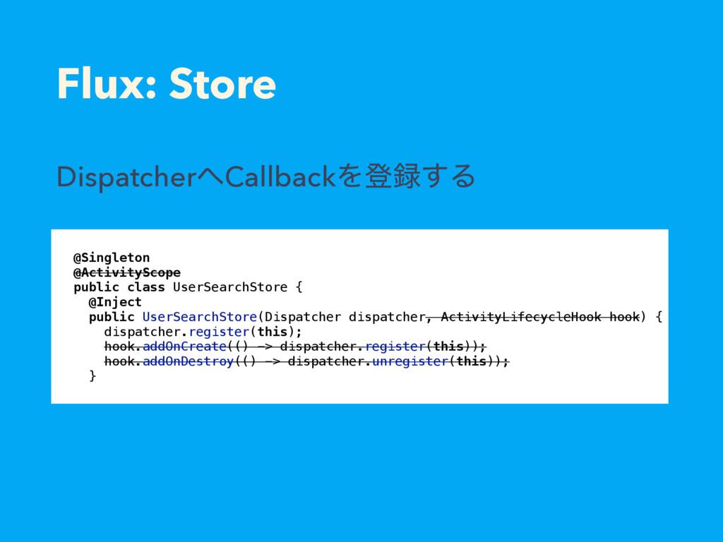 Flux: Store @Singleton @ActivityScope public cl...