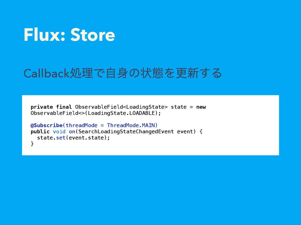 Flux: Store CallbackॲཧͰࣗͷঢ়ଶΛߋ৽͢Δ private final...