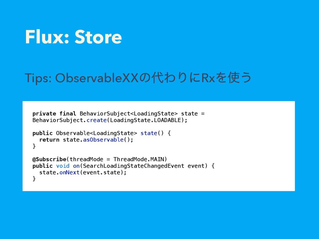 Flux: Store Tips: ObservableXXͷΘΓʹRxΛ͏ privat...