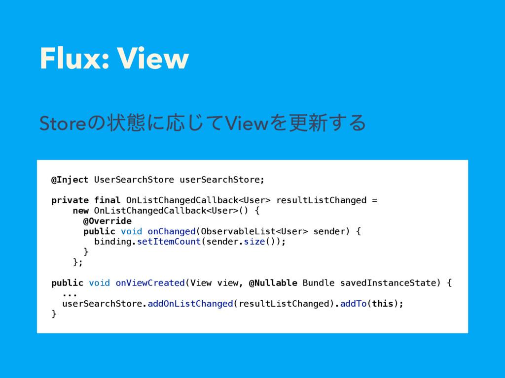 Flux: View Storeͷঢ়ଶʹԠͯ͡ViewΛߋ৽͢Δ @Inject UserSe...