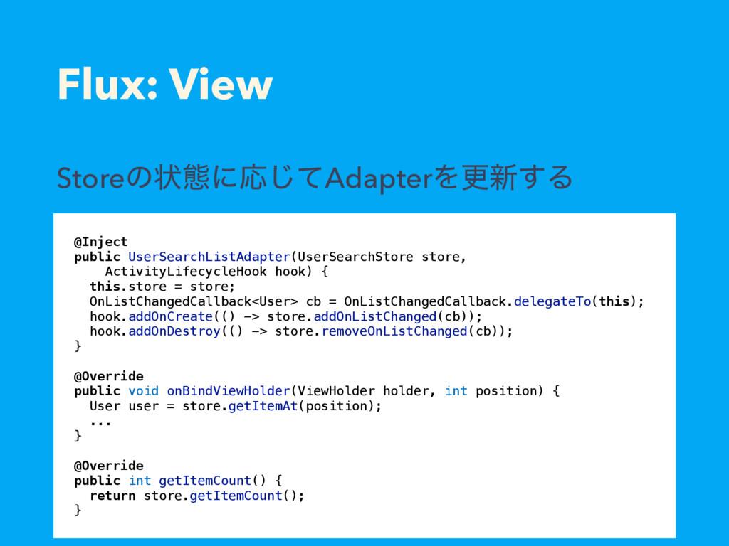 Flux: View Storeͷঢ়ଶʹԠͯ͡AdapterΛߋ৽͢Δ @Inject pub...