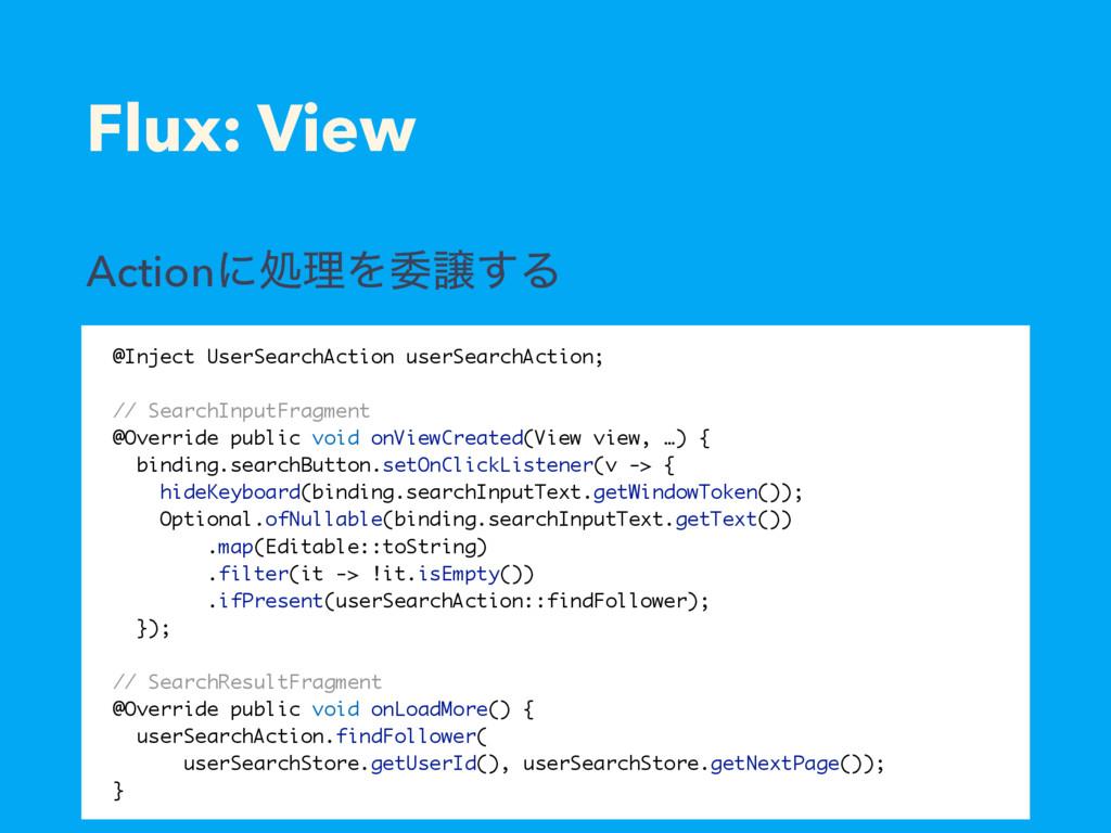 Flux: View ActionʹॲཧΛҕৡ͢Δ @Inject UserSearchAct...