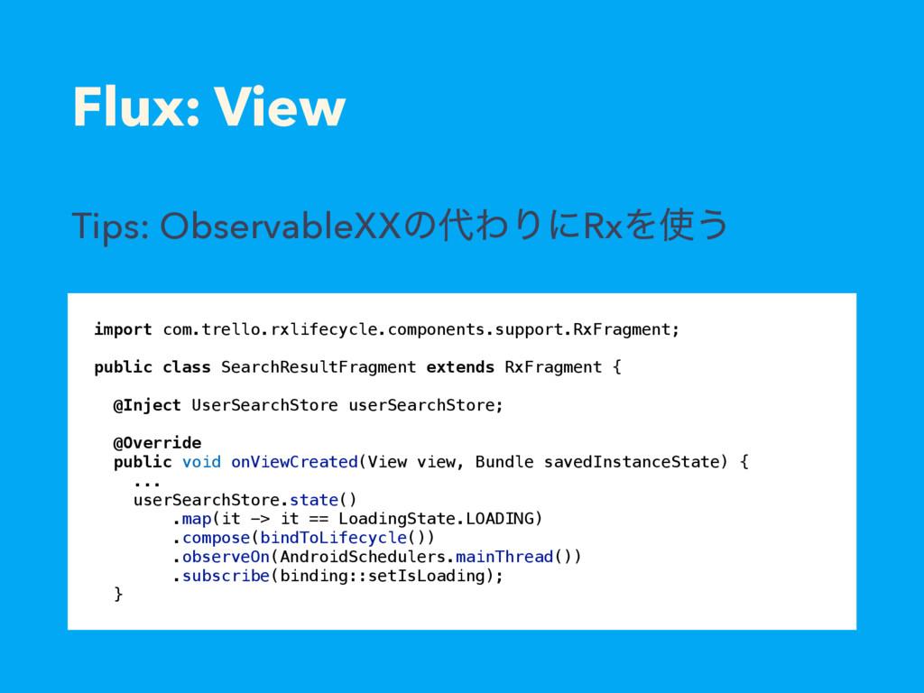 Flux: View Tips: ObservableXXͷΘΓʹRxΛ͏ import ...