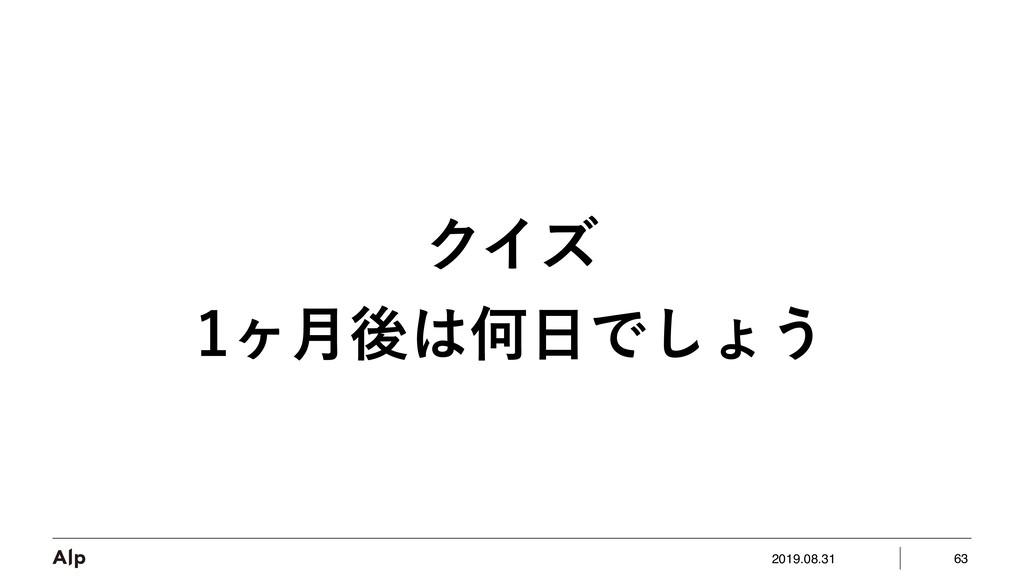 2019.08.31 63 ΫΠζ ϲ݄ޙԿͰ͠ΐ͏