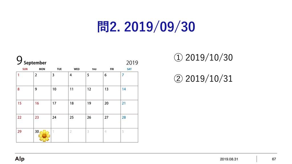 2019.08.31 67  ᶃ ᶄ...
