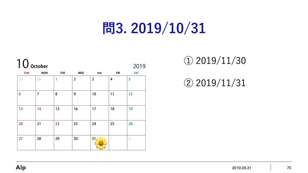 2019.08.31 70  ᶃ ᶄ...