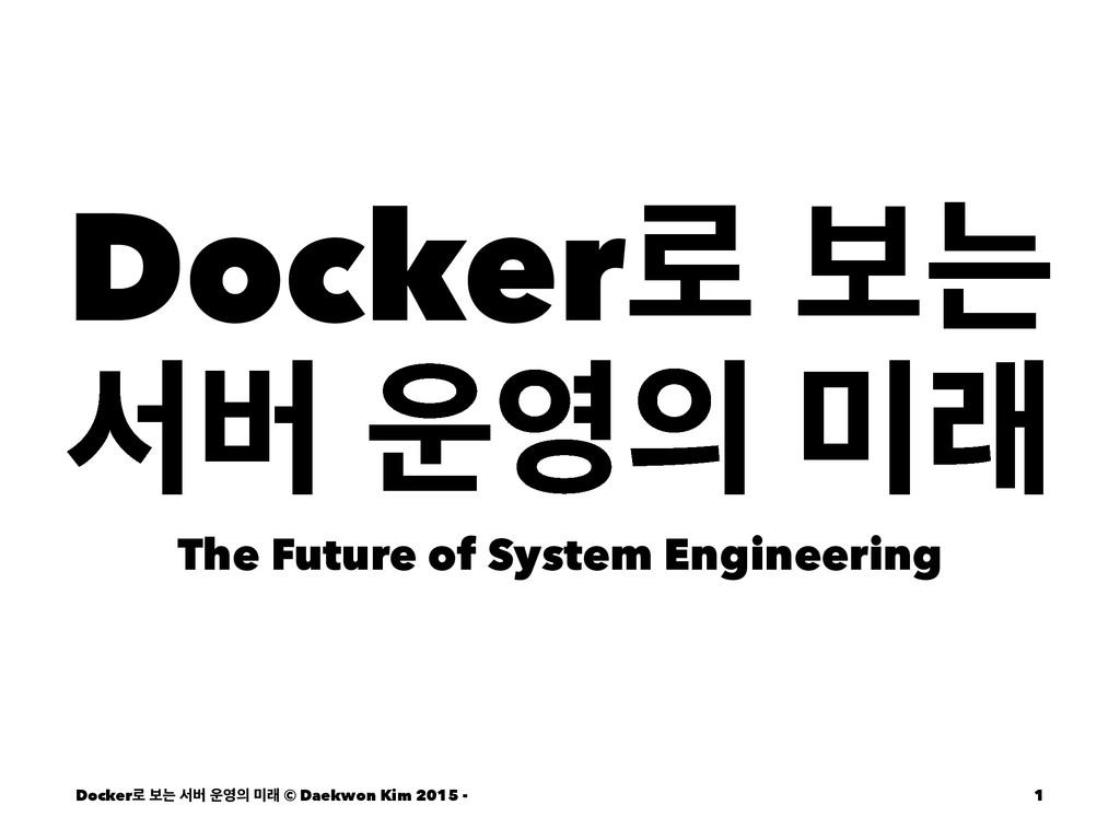 Docker۽ ࠁח ࢲߡ  ې The Future of System Engin...