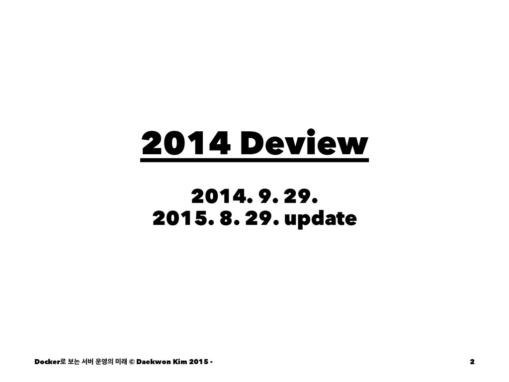 2014 Deview 2014. 9. 29. 2015. 8. 29. update Do...